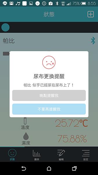 Screenshot_20170103-205552.png