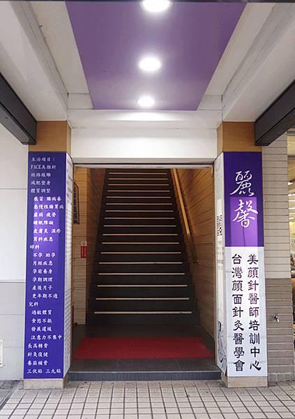 麗馨中醫 (1).JPG