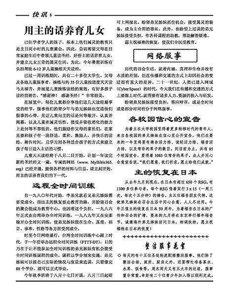 2009-8_頁面_2.jpg