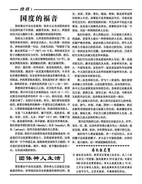 2009-2_頁面_2.jpg
