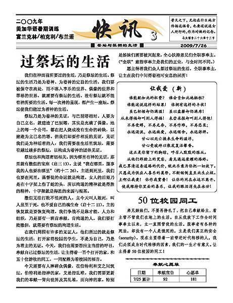 2009-3_頁面_1.jpg