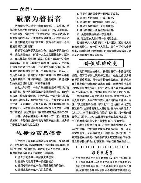 2009-3_頁面_2.jpg