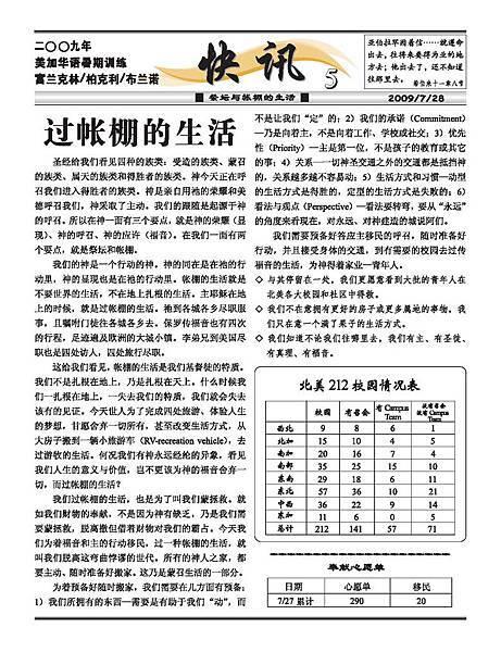 2009-5_頁面_1.jpg