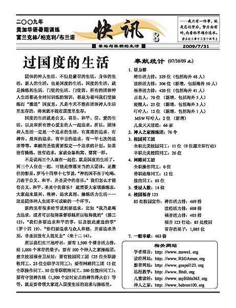 2009-8_頁面_1.jpg