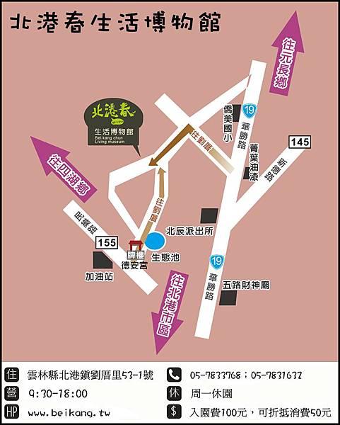 北港春資訊地圖5.jpg