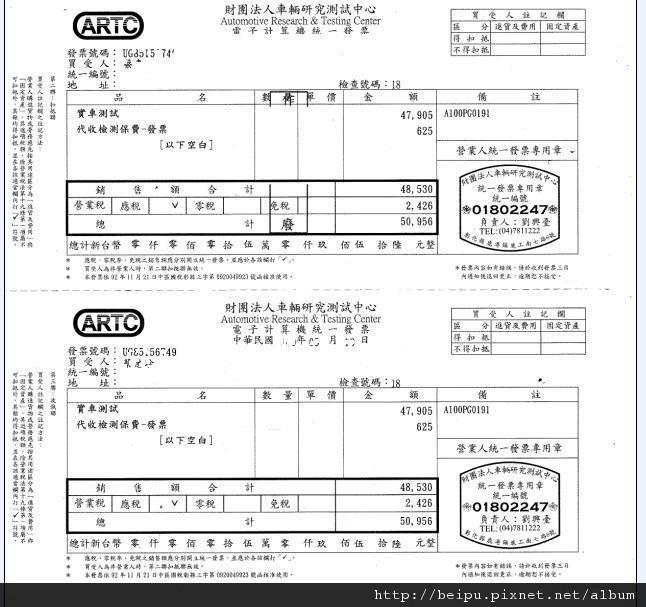 台灣進口汽車驗車中心轉向檢驗發票.JPG