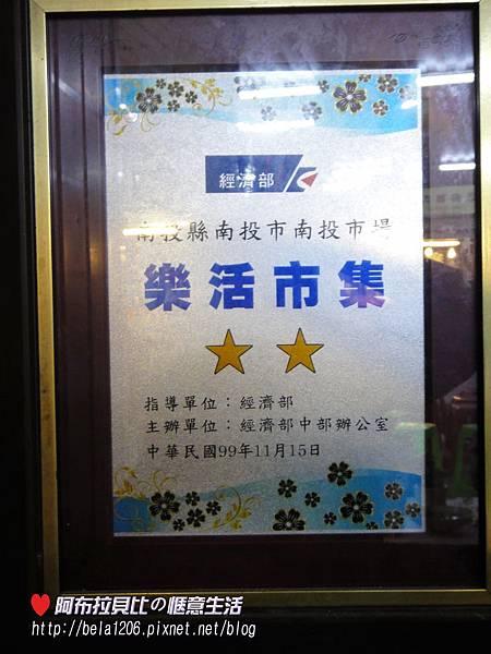 002-樂活市集認證