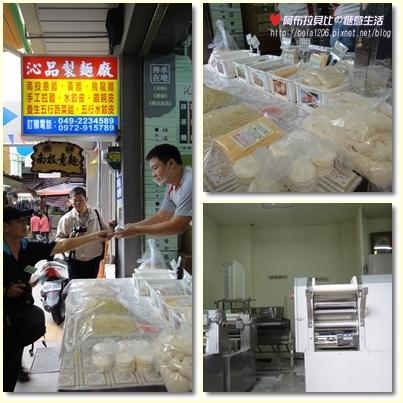 006-沁品製麵廠