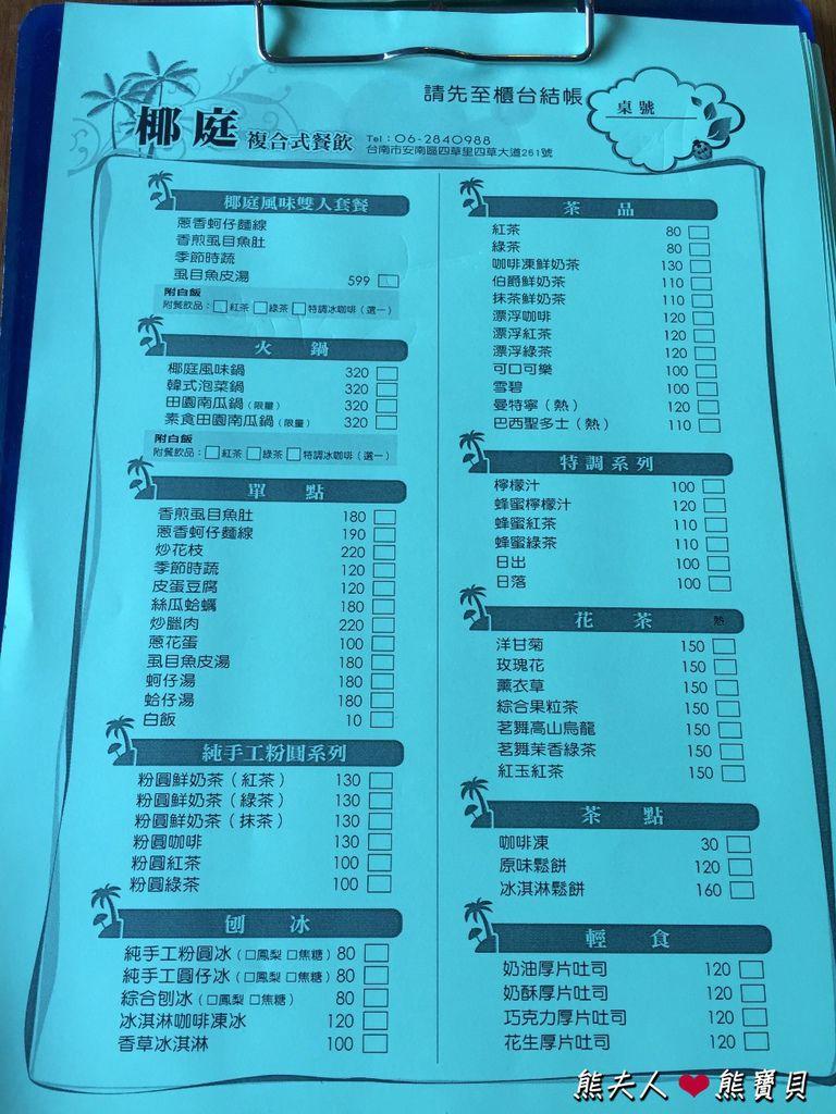 椰庭菜單menu.JPG