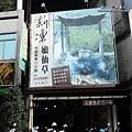 新凍嫩仙草01.JPG