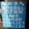 新凍嫩仙草02.JPG