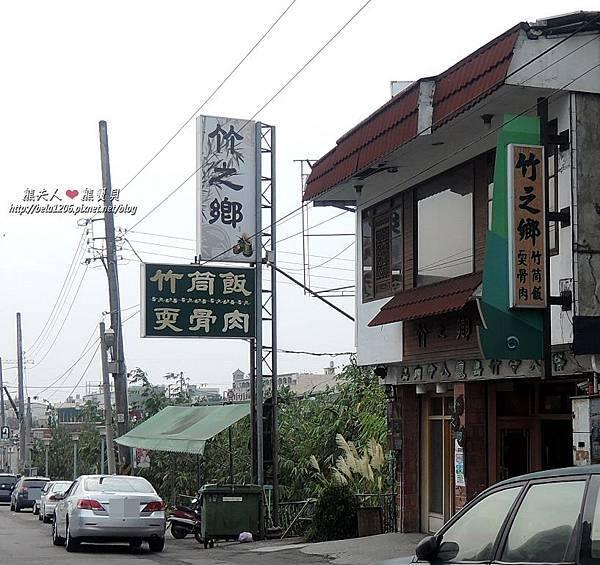 竹之鄉.JPG