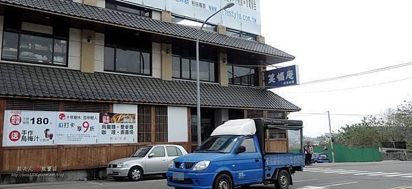 笑福庵.日本料理.JPG