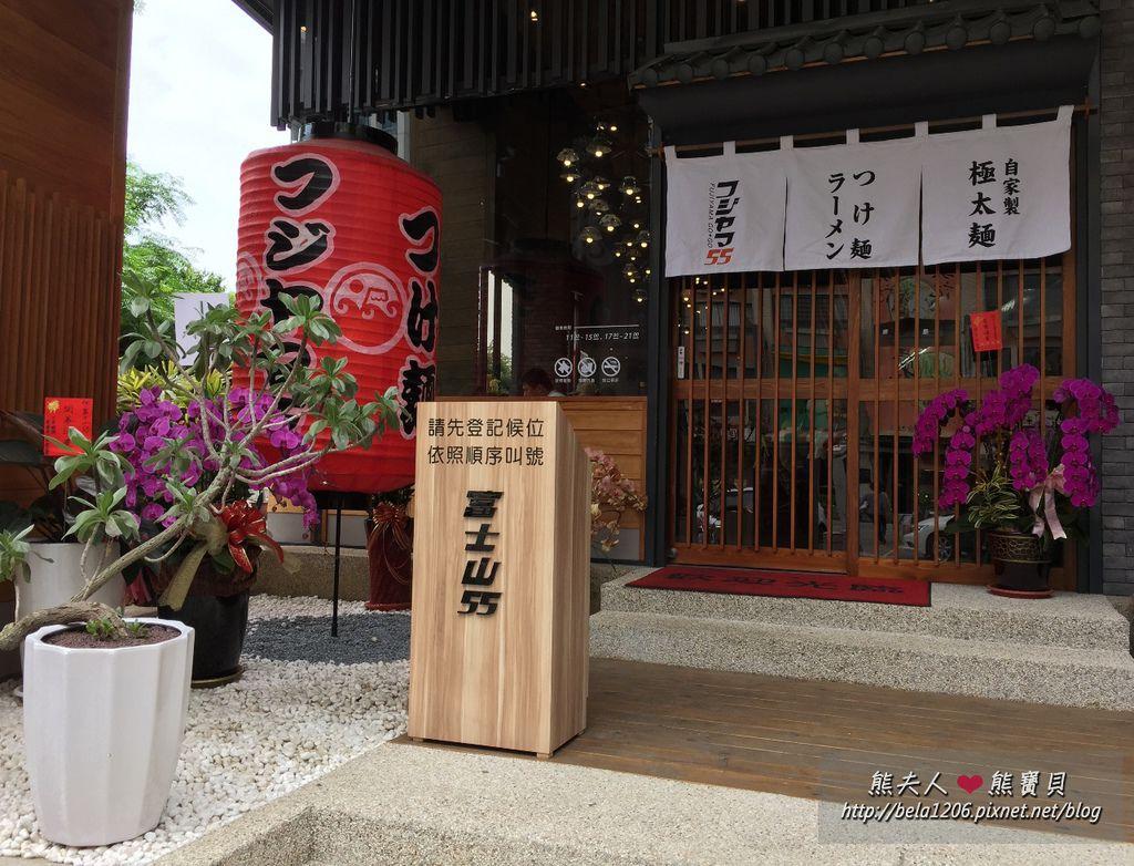 富士山55元祖沾麵.JPG