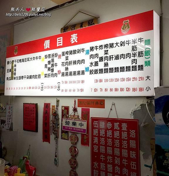 台中洛陽味 (8).JPG