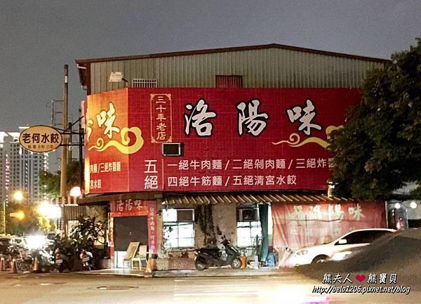 台中洛陽味 (10).JPG