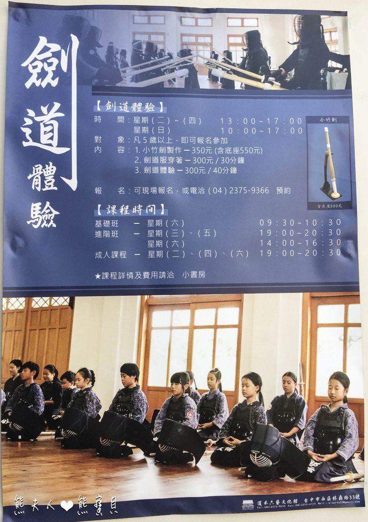 道禾六藝 (14).jpg