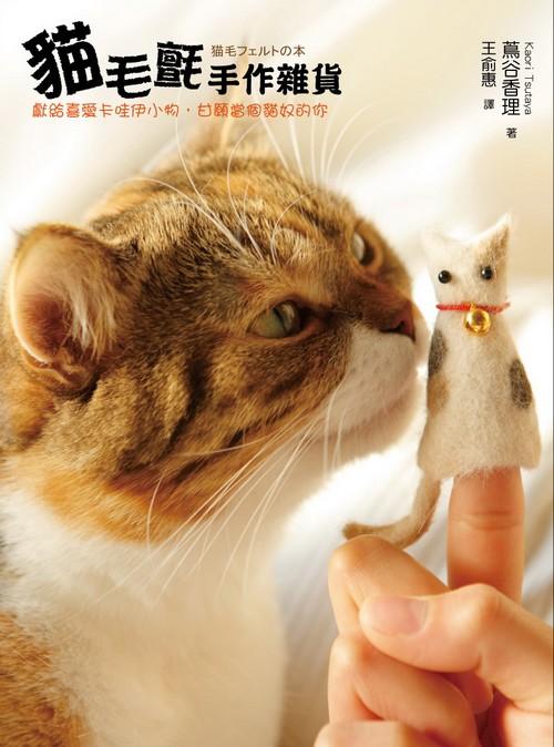 貓毛氈手作雜貨04封面s