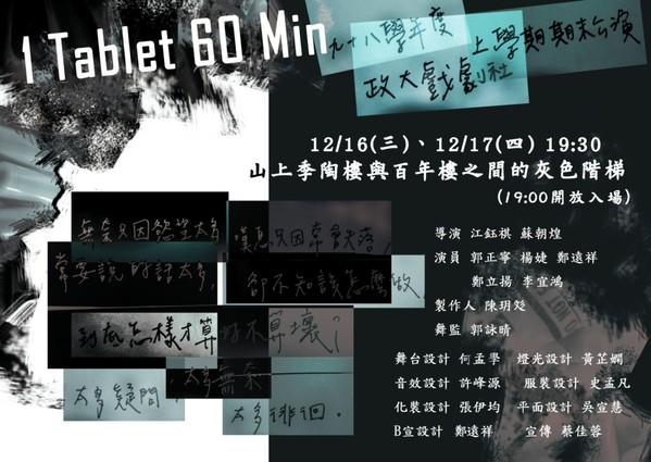 1 tablet 60 min.jpg