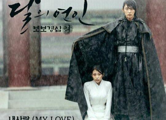 《步步驚心:麗》第10首OST預告-540x390.jpg