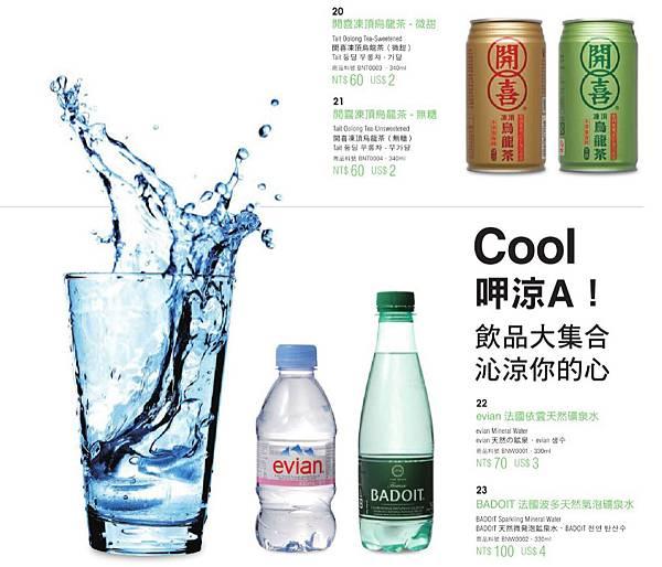 2-虎航飲料單.jpg