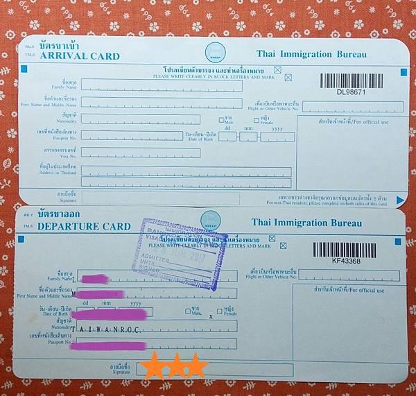 2-出入境卡.jpg