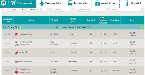 入境飛機資訊.jpg