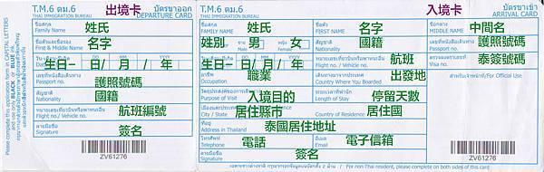 泰國入境卡.jpg
