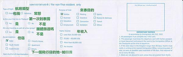 泰國入境卡2.jpg