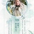 人卡-西州王.jpg