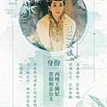 人卡-明遠公主.jpg