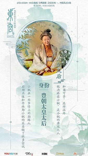 人卡-太皇太后.jpg