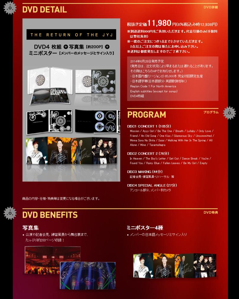 jyj-concert-in-tokyo-dome-dvdoriginal
