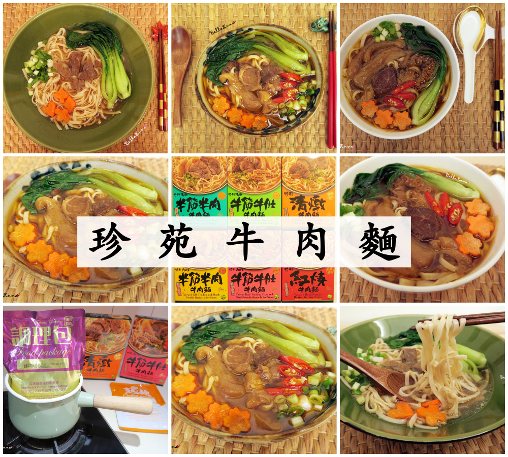 牛肉麵1.png