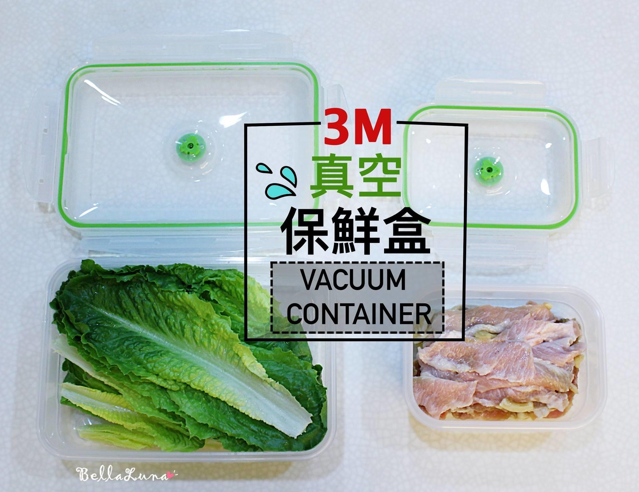 真空保鮮盒 1.jpg