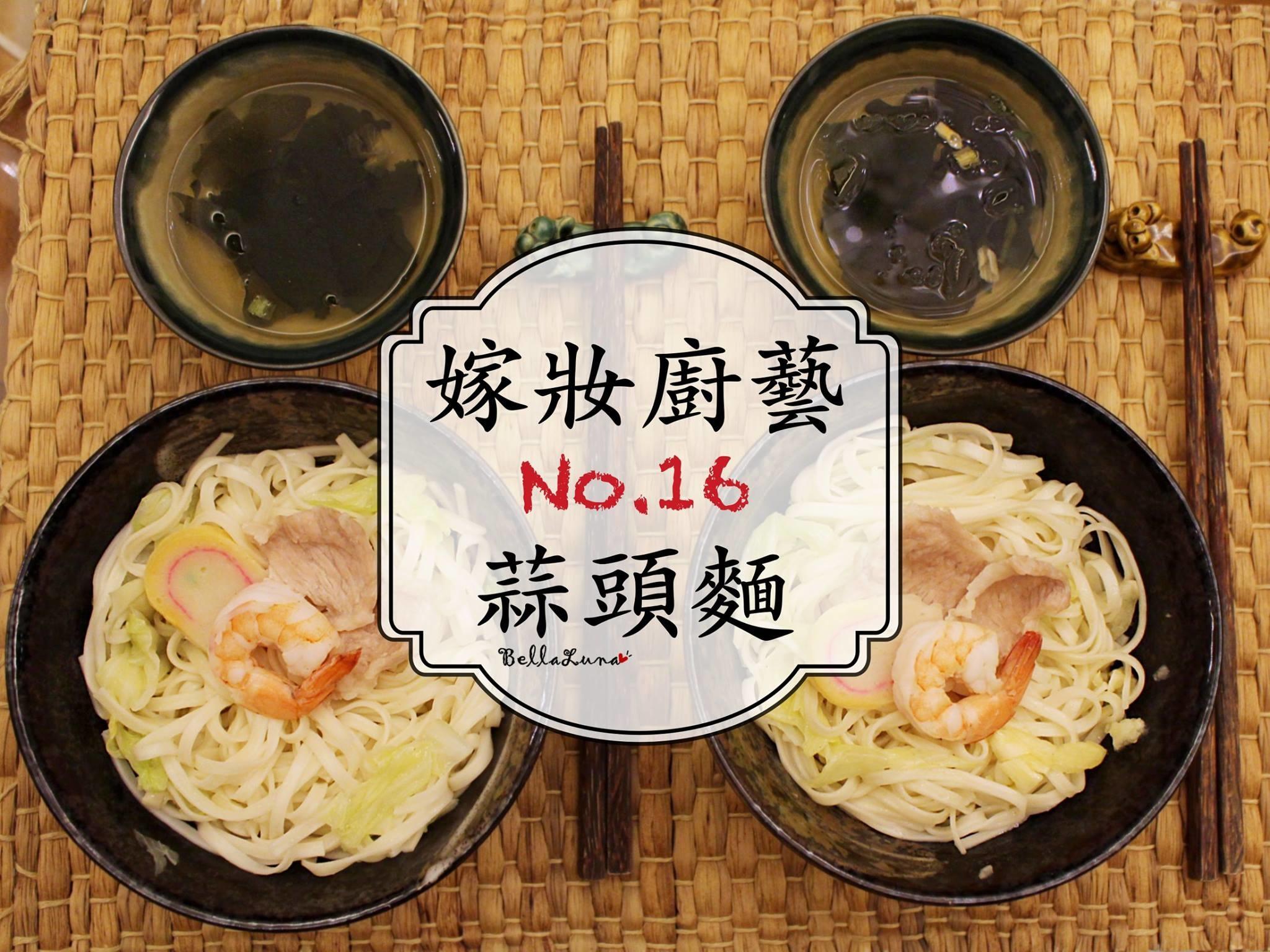 蒜頭麵 1.jpg