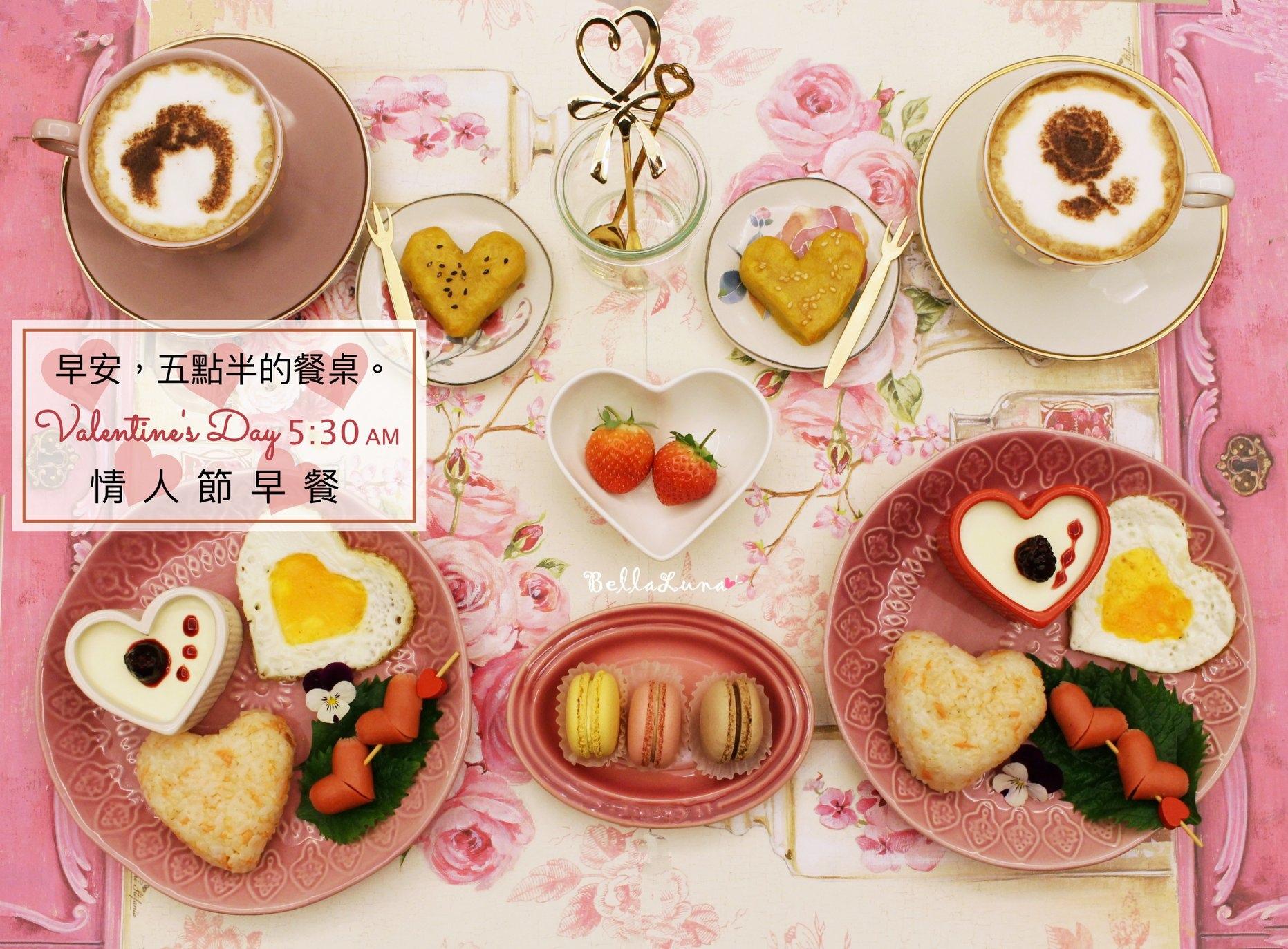 情人節早餐 1.jpg