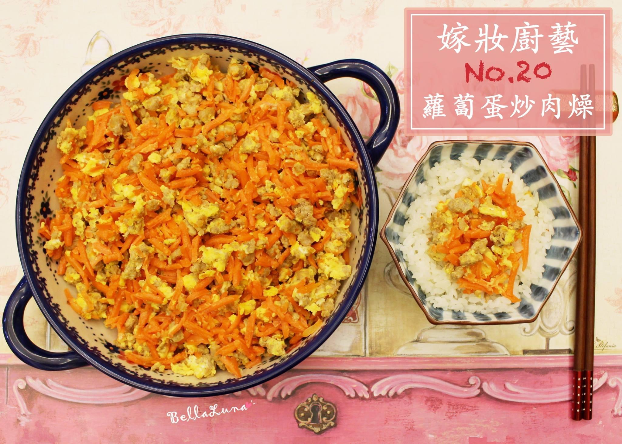 蘿蔔蛋炒肉燥 1-1.jpg