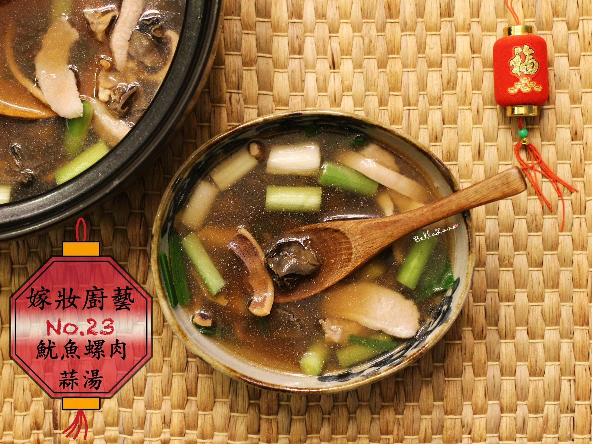 魷魚螺肉蒜湯 1.jpg