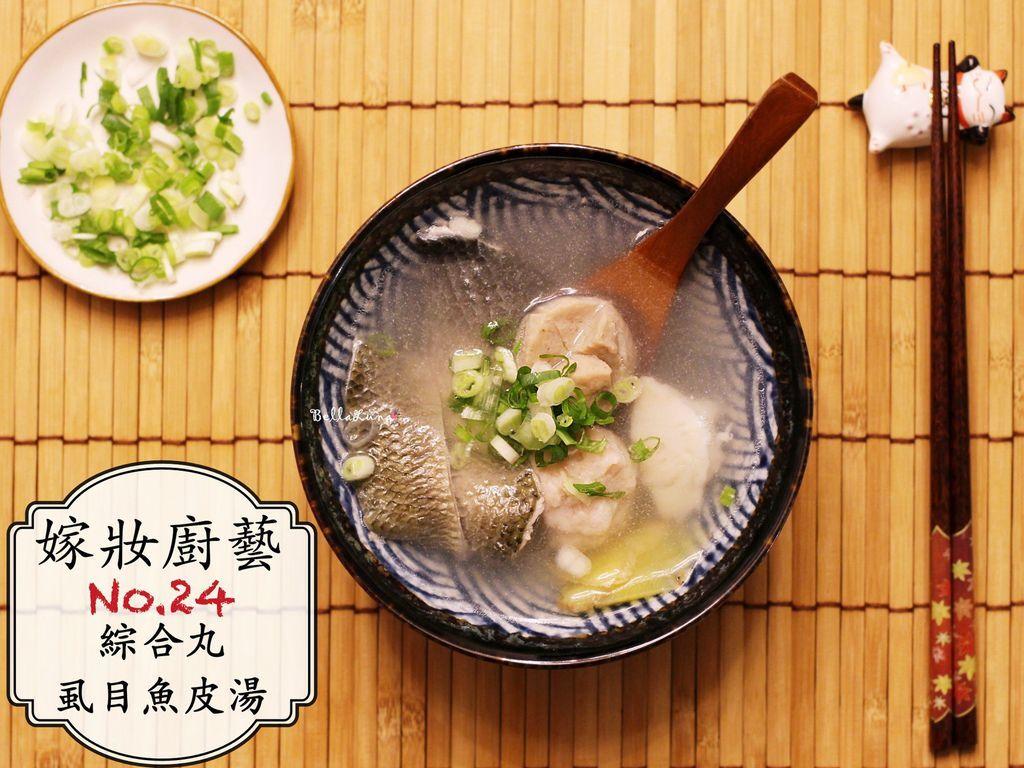 綜合丸魚皮湯 1.jpg