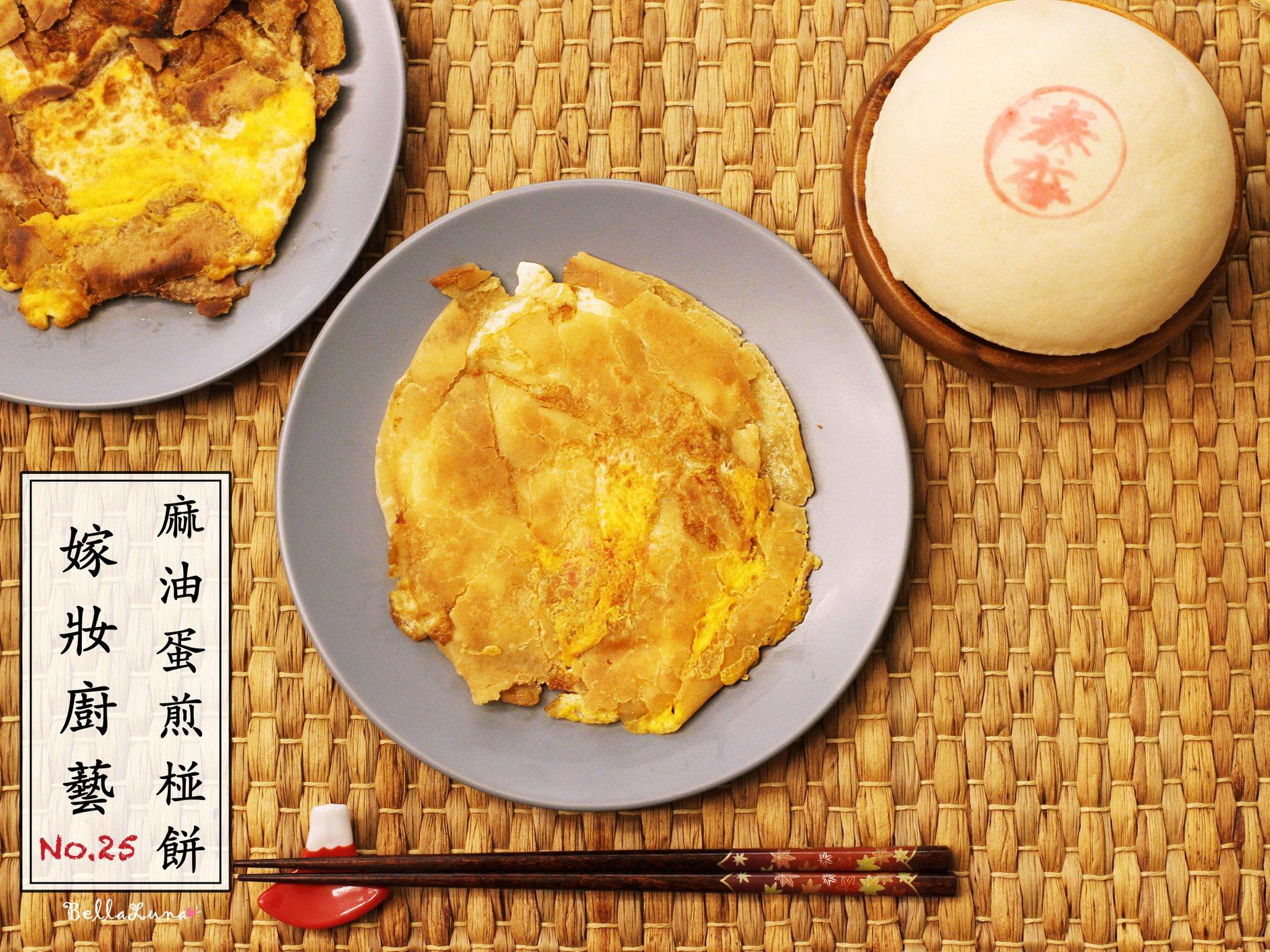 麻油蛋煎椪餅 1.jpg