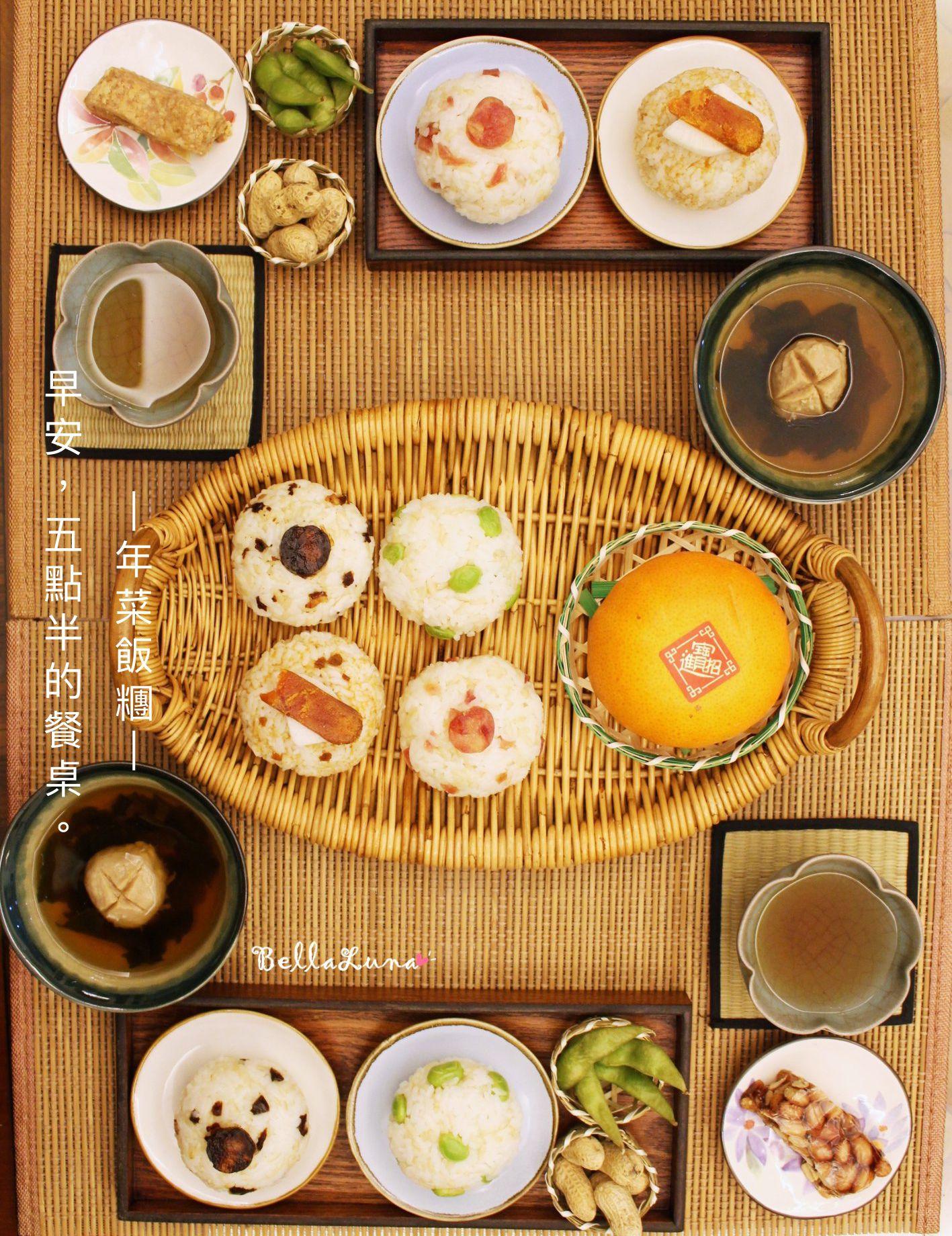 年菜飯糰 11logo.jpg