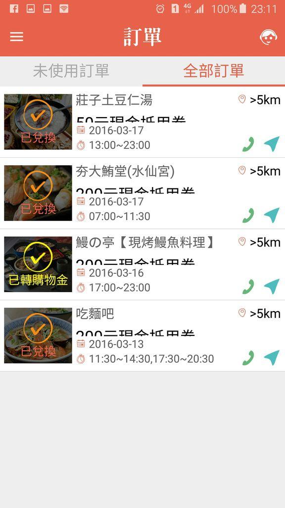 Screenshot_2016-03-17-23-11-52