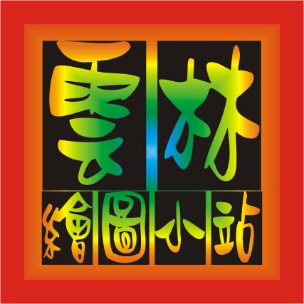 雲林繪圖小站-logo.png