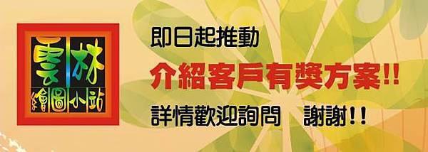 雲林繪圖小站-介紹客戶有獎方案.jpg
