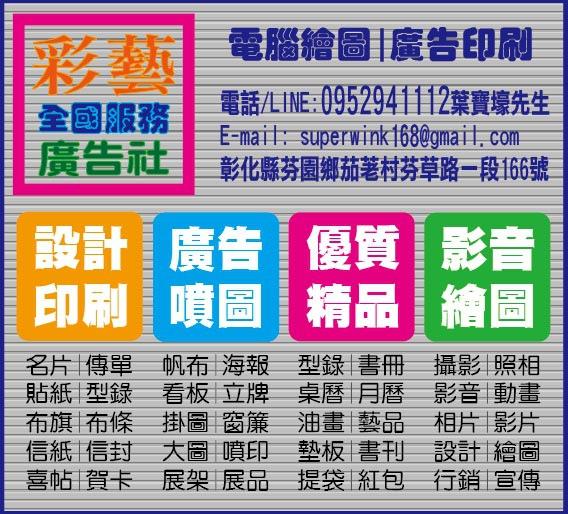 彩藝廣告社-葉寶壕-38.jpg
