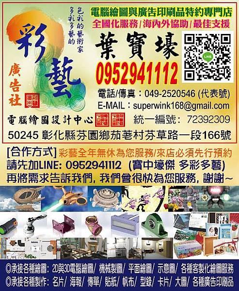 葉寶壕-彩藝廣告社-053.jpg