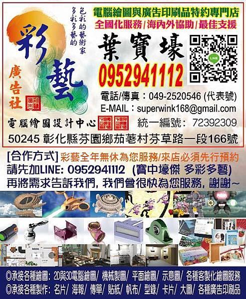 葉寶壕-彩藝廣告社-032.jpg