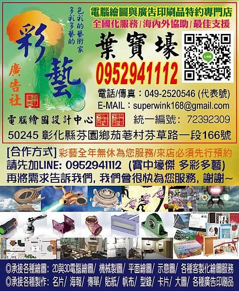 葉寶壕-彩藝廣告社-049.jpg