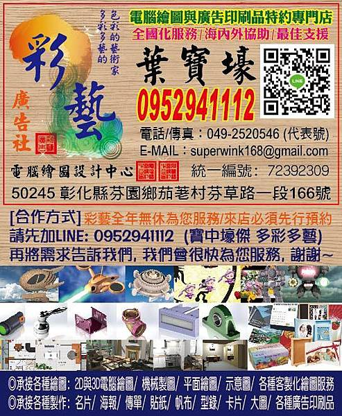 葉寶壕-彩藝廣告社-082.jpg